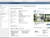 ВКонтакте начала показывать оценку рекламных постов по реакции пользователей