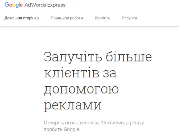 Google запустил AdWords Express в Украине