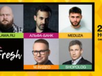 По-новому об интернет-маркетинге на конференции iFresh в Петербурге. 23 и 24 ноября