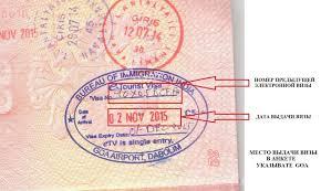 Электронная виза в Индию стоимость